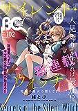 【電子版】B's-LOG COMIC 2021 Jul. Vol.102 [雑誌]
