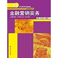 Higher vocational college for teaching in the 21st century financial marketing practice. financial insurance series(Chinese Edition)