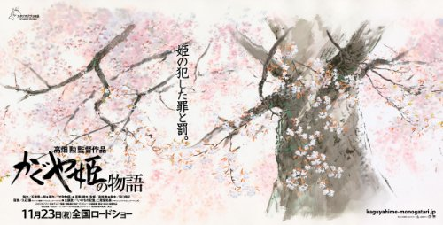 徳間ジャパンコミュニケーションズ『かぐや姫の物語サウンドトラック(TKCA-74030)』