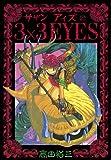 3×3EYES(27) (ヤングマガジンコミックス)