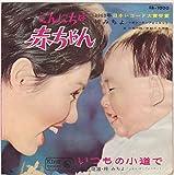 こんにちは赤ちゃん [EPレコード 7inch]