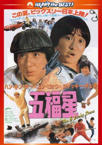五福星 〈日本語吹替収録版〉 [DVD]