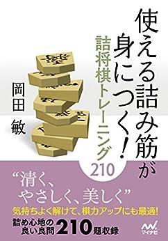 [岡田 敏]の使える詰み筋が身につく! 詰将棋トレーニング210 (マイナビ将棋文庫)