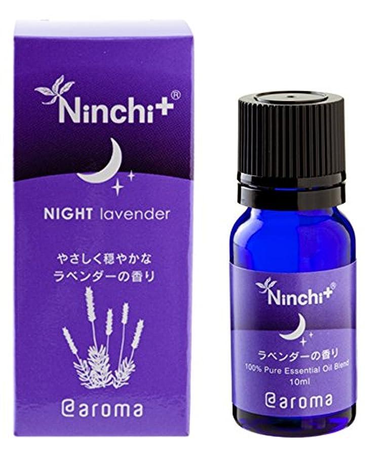 寝室寮サイドボードNinchi+ Night ラベンダー10ml