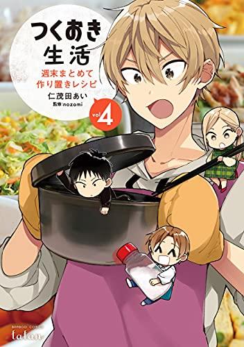 つくおき生活 週末まとめて作り置きレシピ (4) (バンブーコミックス タタン)