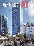 近代建築 2020年 04 月号 [雑誌]