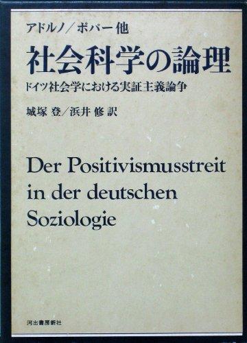 社会科学の論理―ドイツ社会学における実証主義論争 (1979年)の詳細を見る
