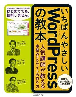 [石川 栄和, 大串 肇, 星野 邦敏]のいちばんやさしいWordPressの教本 人気講師が教える本格Webサイトの作り方 「いちばんやさしい教本」シリーズ