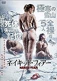 ネイキッド・フィアー[DVD]