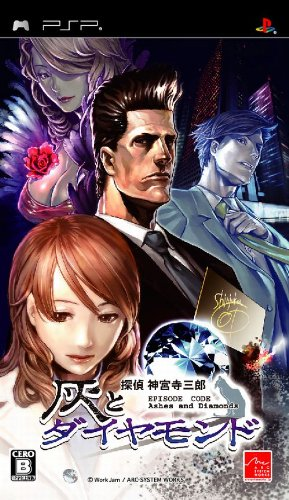 Tantei Jinguuji Saburo: Hai to Diamond (japan import)