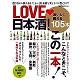 学研ムック LOVE 日本酒!