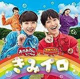 【メーカー特典あり】 NHK「おかあさんといっしょ」最新ベスト きみイロ(絵あわせゲーム カード付)