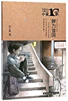 For Whom the Cicada Sings/10 Top Chinese Writers on Modern Children's Literature (Chinese Edition)