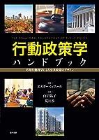 行動政策学ハンドブック 応用行動科学による公共政策のデザイン