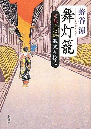 舞灯籠―京都上七軒幕末手控え