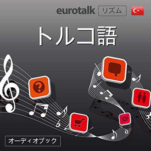 『Eurotalk リズム トルコ語』のカバーアート