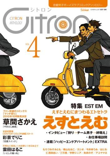 ~恋愛男子ボーイズラブコミックアンソロジー~Citron VOL.4 (シトロンアンソロジー)