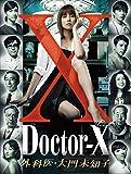 ドクターX ~外科医・大門未知子~ DVD-BOX[DVD]