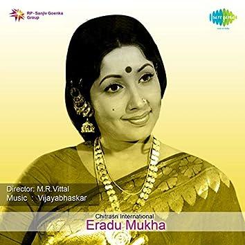 "Bhaavaneyu (From ""Eradu Mukha"") - Single"
