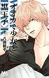 オオカミ少女と黒王子 4 (マーガレットコミックス)