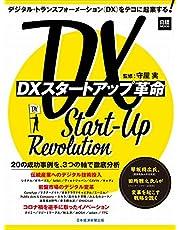 DXスタートアップ革命 (日経ムック)