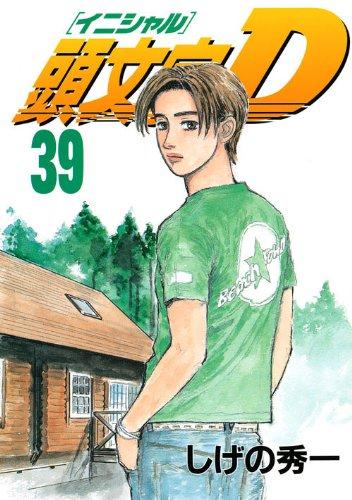 頭文字D ☆(39) (ヤンマガKCスペシャル)