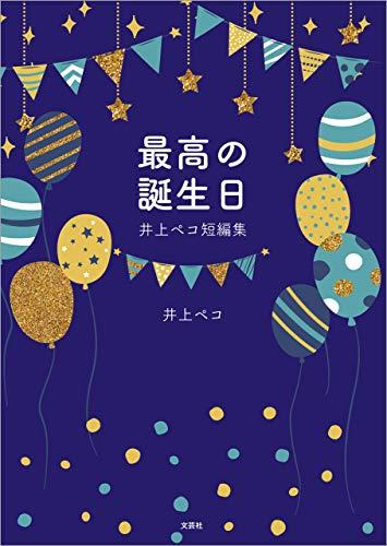 最高の誕生日 井上ペコ短編集