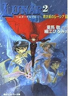 LUNAR2 エターナルブルー―青き星のルーシア〈1〉 (角川スニーカー文庫)