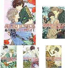 SUPER LOVERS 1-14巻 新品セット