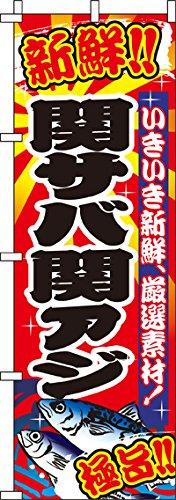 のぼり 関サバ関アジ 0090086IN