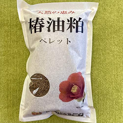 椿油粕 ペレット状で使いやすい!プロ農家も使ってる純粋天然有機肥料 (900g)
