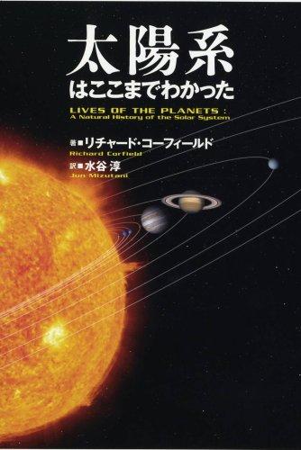 太陽系はここまでわかった