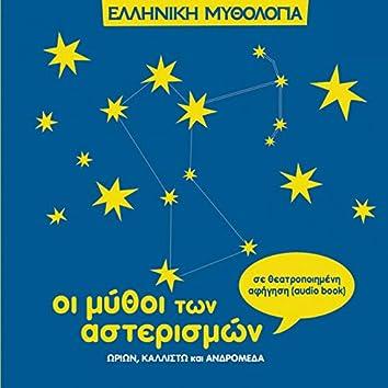 Elliniki Mythologia: I Mythi Ton Asterismon (Se Theatropoiimeni Afigisi)