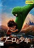 アーロと少年 [DVD]