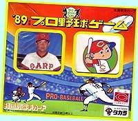 ◆◇#'89年広島東洋カープ・球団別選手カード1989年度版タカラ プロ野球カード新品未使用絶版超貴重・外箱年期入り