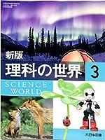 理科の世界 3 新版 [平成28年度採用]
