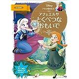 アナと雪の女王 アナとエルサ とくべつな おもいで (ディズニーゴールド絵本)