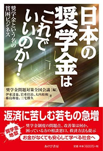 日本の奨学金はこれでいいのか! ―奨学金という名の貧困ビジネス