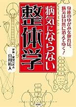 表紙: 病気にならない整体学 | 宮川眞人