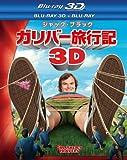 ガリバー旅行記 3D・2Dブルーレイセット(2枚組) [Blu-ray]