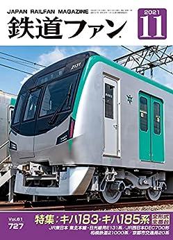 [鉄道ファン編集部]の鉄道ファン 2021年 11月号 [雑誌]