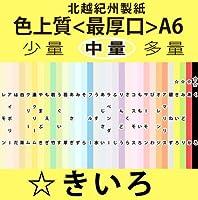 北越紀州色上質A6Y<最厚口>[黄色](800枚)