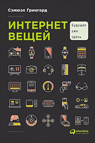 Интернет вещей: Будущее уже здесь (Russian Edition)