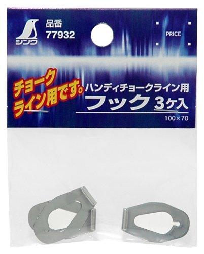 シンワ測定(Shinwa Sokutei) ハンディチョークライン用 フック3ヶ入 77932
