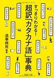 すっきりわかる! 超訳「カタカナ語」事典 (PHP文庫)
