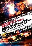 怒りのチェイサー[DVD]