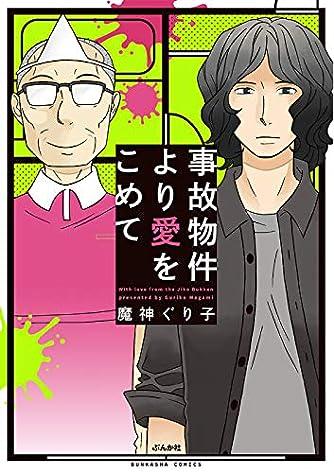 事故物件より愛をこめて (ぶんか社コミックス)