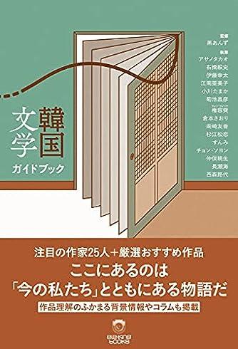 韓国文学ガイドブック (ele-king books)