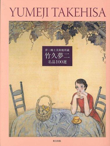 竹久夢二名品100選―夢二郷土美術館所蔵の詳細を見る