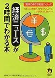 経済ニュースが2時間でわかる本―電車の中でお勉強シリーズ (KAWADE夢文庫)